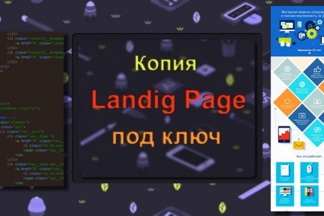 Копия лендинга + полная настройка функционалаСайт под ключ<br>Сделаю полноценную копию лендинга (Landing page) с вашего источника. Настрою формы, установлю js-скрипты, изменение дизайна, изменение текста. Работу выполняю качественно и в срок. В один кворк входит копия сайта (по указанной Вами ссылке) 1 задача по корректировке текстов/js-скриптов до 2 часов работы.<br>