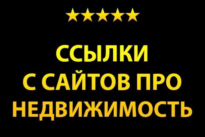12 ссылок с сайтов тематики Недвижимость 1 - kwork.ru