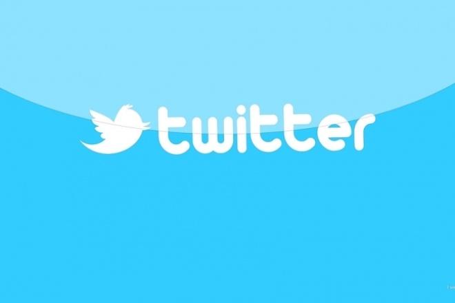 1700 подписчиков в ваш аккаунт TwitterПродвижение в социальных сетях<br>Вы решили продвинуть свой аккаунт в Twitter? Помогу увеличить подписчиков в вашем аккаунте. Выполняю работу качественно и быстро. -Никаких санкций от социальной сети -Плавное увеличение числа подписчиков -Никаких ботов, только живые люди Внимание! В будущем подписчики могут отписаться от вашей страницы . Число отписавшихся не превышает 5%.<br>