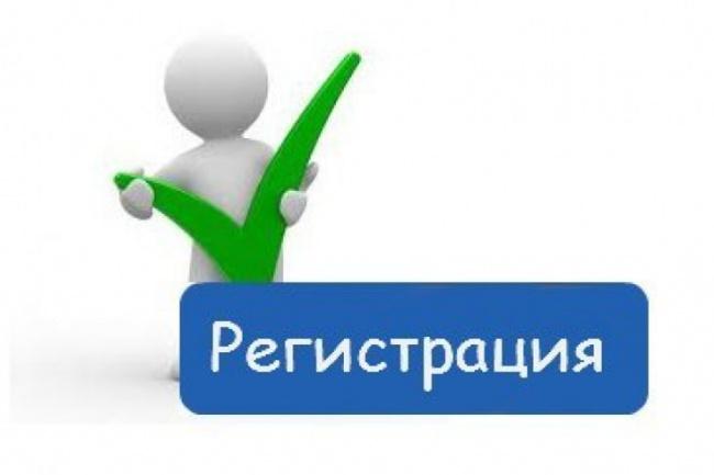 зарегистрируюсь на сайте 1 - kwork.ru