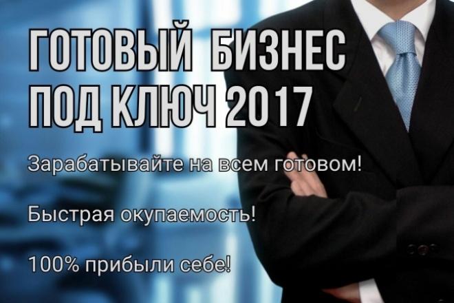 Готовый рабочий Бизнес под ключ 2017 1 - kwork.ru