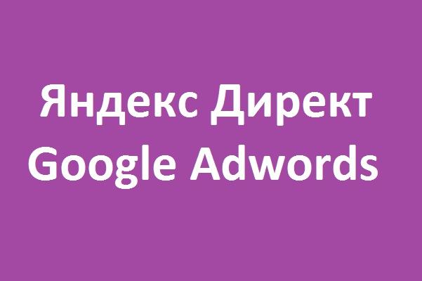 Контекстная реклама Я.Директ, G.Adwords 1 - kwork.ru