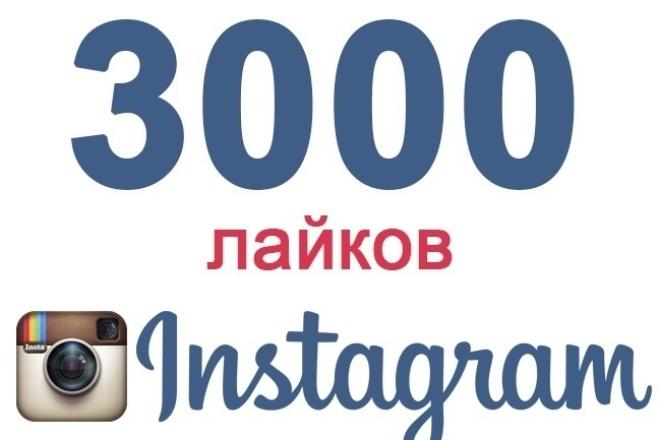3000 лайков на фото в InstagramПродвижение в социальных сетях<br>Не гонитесь за количеством и скоростью. Выбирайте качество, безопасность и эффективность. Обеспечу 3000 лайков на ваши фото в инстаграм. Лайки можно поставить как на 1 фотографию так и распределить на 10 последних фотографий вашего профиля. Перед заказом убедитесь, что фото не скрыто настройками приватности!<br>