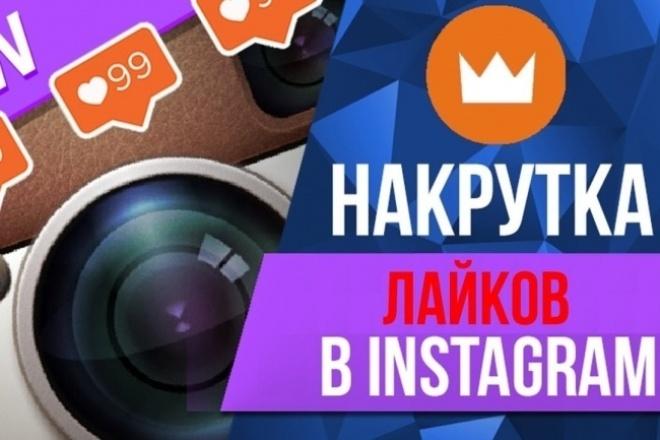 Лайки в Instagram 2000+Продвижение в социальных сетях<br>Только живые исполнители (русскоязычные). Обеспечу 2000+ лайков на вашем instagram аккаунте. Можете выбрать до 10 постов<br>