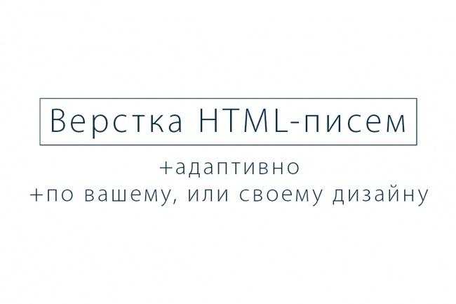 HTML-письмо для email-рассылки адаптивноE-mail маркетинг<br>Сделаю качественную верстку HTML-письма по вашему дизайну или создам свой дизайн, учитывая ваши предпочтения. Всегда довожу работу до конца, сделаю все необходимые правки в случае, если вы решите что-то изменить. При верстке использую фреймворк Foundation for Emails, который позволяет создавать адаптивные письма с учетом особенностей различных почтовых клиентов. На конечном этапе получается оптимизированная табличная верстка.<br>