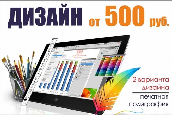 Дизайн рекламной печатной продукции 1 - kwork.ru