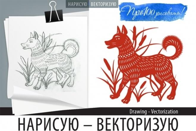 Эскиз от руки с последующей прорисовкой 1 - kwork.ru