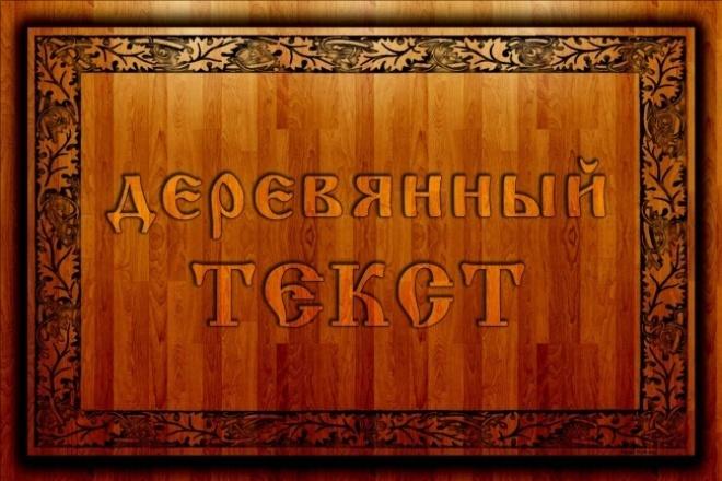Надписи из разных материалов 1 - kwork.ru