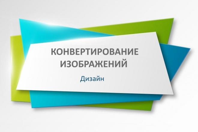 Конвертирование изображений 1 - kwork.ru