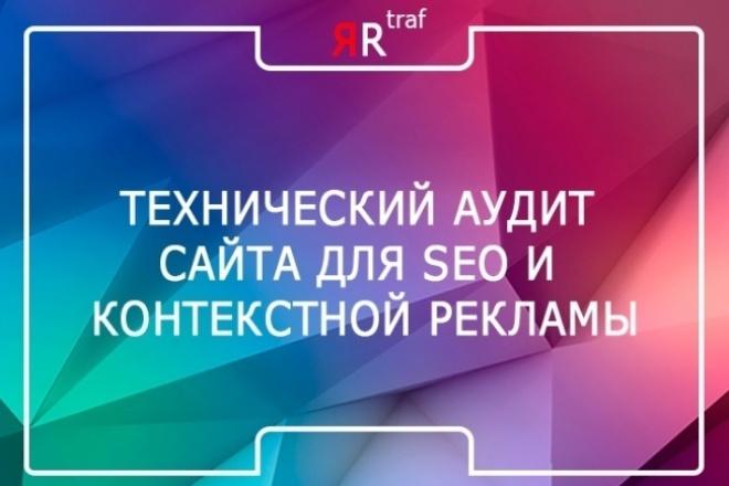 Дизайн сайта для контекстной рекламы