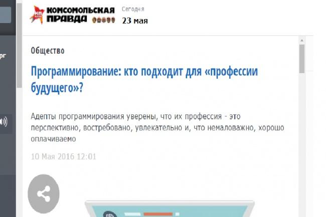Напишу статьи для СДЛ, продающие, SEO, на главную 1 - kwork.ru