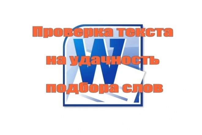 Проверка текста на ясность изложения 15 - kwork.ru