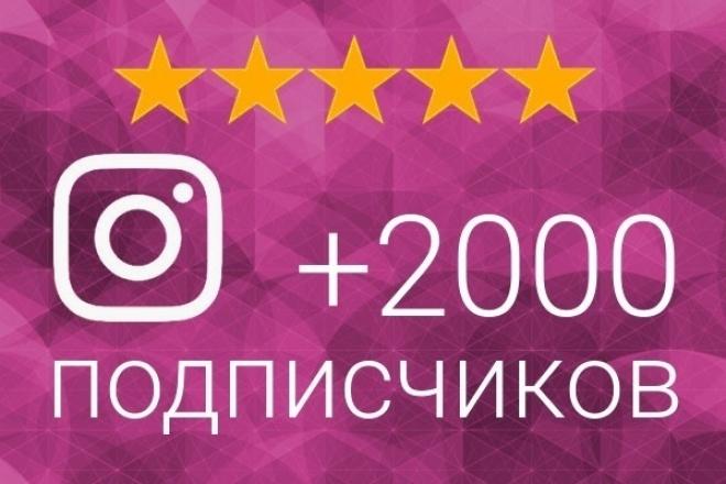 2000 + подписчиков в InstagramПродвижение в социальных сетях<br>Только живые подписчики, умеренная скорость добавления. Обеспечу 2000 + живых подписчиков. Русскоязычные исполнители. Срок выполнения: 6-9 дней. Процент отписок: до 5%.<br>