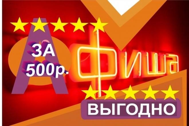 Изготовлю афишу любую 1 - kwork.ru