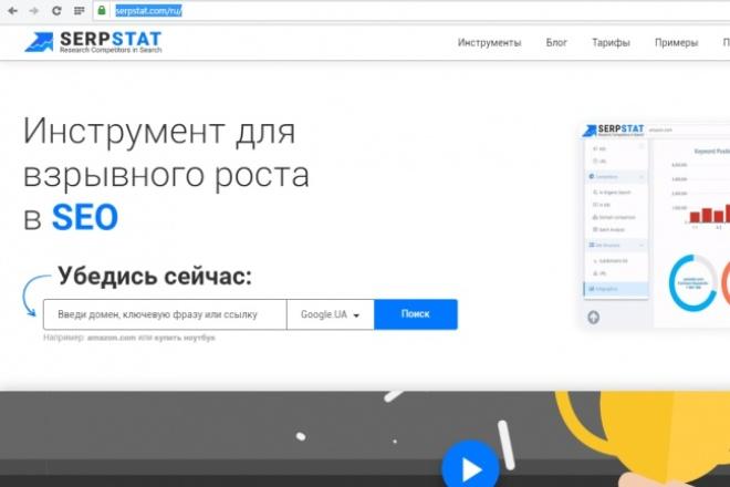 10 выгрузок с Serpstat 1 - kwork.ru