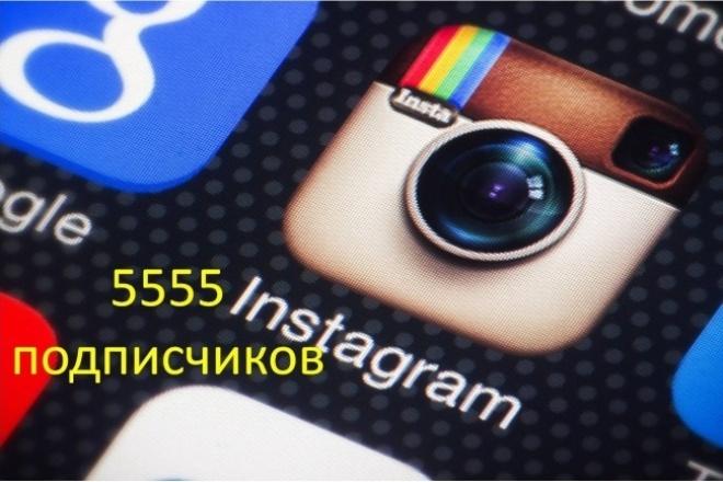 5555 подписчиков InstagramПродвижение в социальных сетях<br>5555 подписчиков на ваш аккаунт instagram. Это идеальный вариант для получения первого количества. Ведь люди не захотят подписаться на пустую страницу! Живые подписчики без критериев, подписываются офферным путем. Если контент будет им интересен - то отписок будет не более 5%, если контент не будет соответствовать тематике группы, или много рекламы и т. д. , то отписок будет более 5%, но обычно не более 20%.<br>