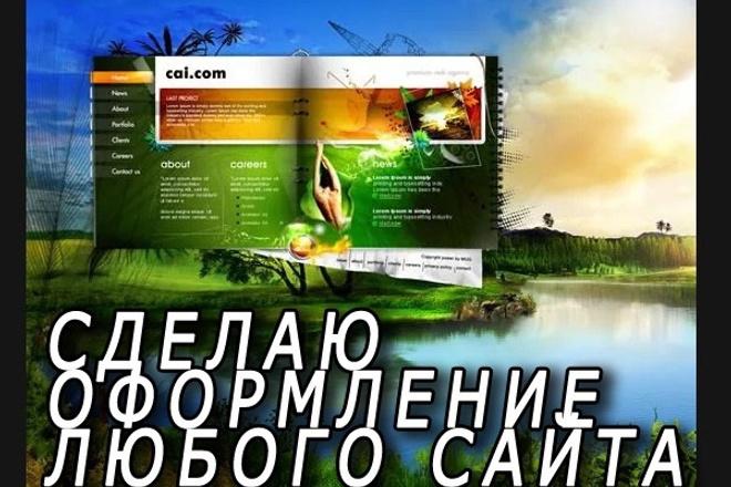 Создам шапку или оформление для любого сайта в разных расширениях 1 - kwork.ru