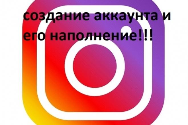 Создание и продвижение аккаунта в InstagramПродвижение в социальных сетях<br>Создам коммерческий или личный аккаунт, наполню вашими фото и описанием. Помогу с начальным продвижением.<br>