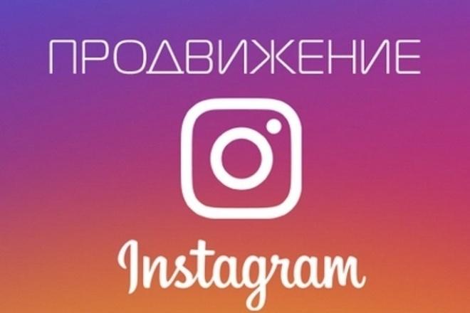 8000 подписчиков на ваш InstagramПродвижение в социальных сетях<br>Добавлю 8000 подписчиков Можно разбить на несколько аккаунтов, но не меньше 500 подписчиков на каждый. Если планируете привлекать клиентов или целевую аудиторию на ваш профиль - это идеальный вариант для получения первого количества. Ведь люди вряд ли захотят подписаться на пустую страницу, где мало фолловеров! Живые фолловеры (офферы) без критерив, подписываются офферным путем. Со временем часть подписчикoв может отписaться в виду своей не заинтересованности обычно не более 10-15%.<br>