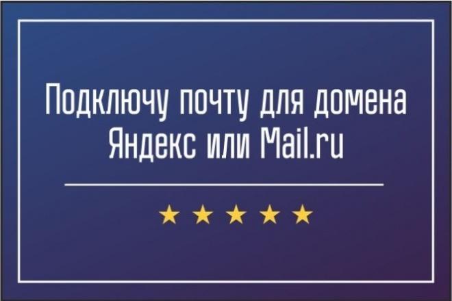 Подключу почту для домена Яндекс или Mail. ruАдминистрирование и настройка<br>Почтовый адрес вашей компании, интернет магазина или даже блога вида name@вашсайт. ru выглядит более солидно и профессионально, в отличие от простых личных ящиков Яндекс или Mail. ru, где все уникальные и красивые сочетания заняты. Я подключу вашу почту для домена Яндекс или Mail. ru, и кроме этого вы получите: возможность создания уникального ящика вида xxx@вашсайт. ru для каждого отдела или даже сотрудника – клиенту становиться сразу понятно, кто ему написал: техническая поддержка или отдел продаж; письма будут переадресовываться в удобную вам систему – на сервис Яндекс. Почта или Mail. ru – вам не придется осваивать новый интерфейс; четкое разделение на личную и рабочую почту – вы не потеряете и не перепутаете важную информацию при активной переписке; защищенную от спама почту – действуют все те же фильтры, что и на сервисах Яндекс. Почта и Mail. ru. Эти сервисы бесплатны, поэтому вы платите только за подключение. Получите свой запоминающийся адрес, который будут узнавать ваши клиенты. Плюс дополнительные 5 ящиков для вашей компании за 200 рублей.<br>
