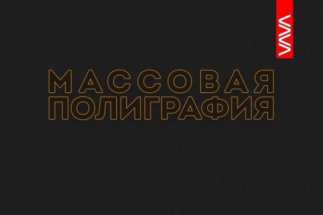 Дизайн и верстка полиграфической продукции 1 - kwork.ru