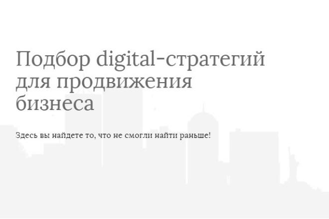 Подберу комплексную стратегию для Вашего сайта 1 - kwork.ru