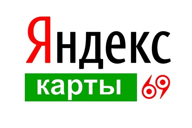 Парсинг Яндекс Карт. Адреса организаций, телефоны, email, список услуг 1 - kwork.ru
