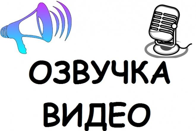 Озвучка видео под ключ - дикторы, фонограммы, звуковые эффекты 1 - kwork.ru
