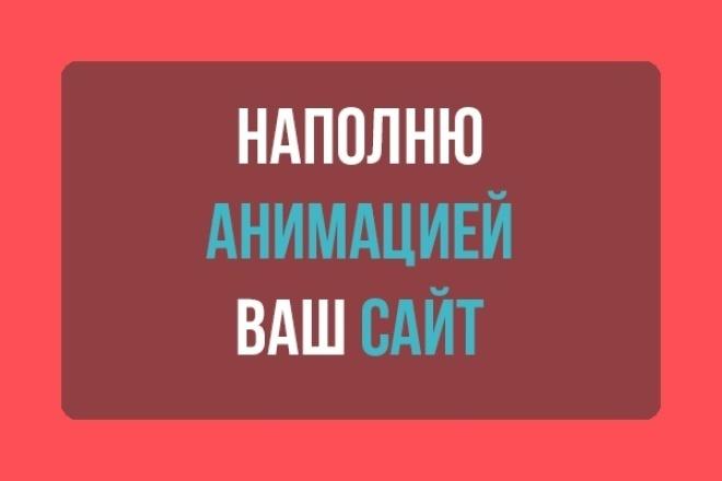 добавлю анимацию на сайт 1 - kwork.ru
