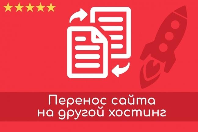Перенесу Ваш сайт с одного хостинга на другой 1 - kwork.ru