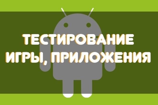 Протестирую приложение на андроид 1 - kwork.ru