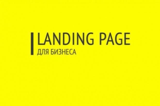 Лендинг под ключ (Посадочная страница - Одностраничный сайт) 1 - kwork.ru
