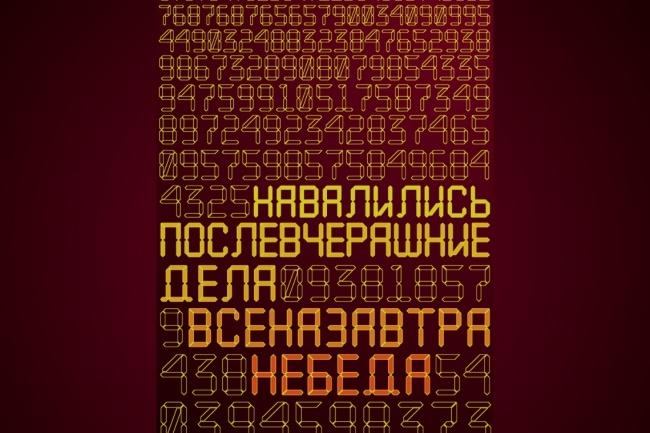 Необычный текстовый флаер или листовка 1 - kwork.ru