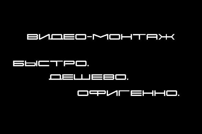Обработка и монтаж видео 1 - kwork.ru