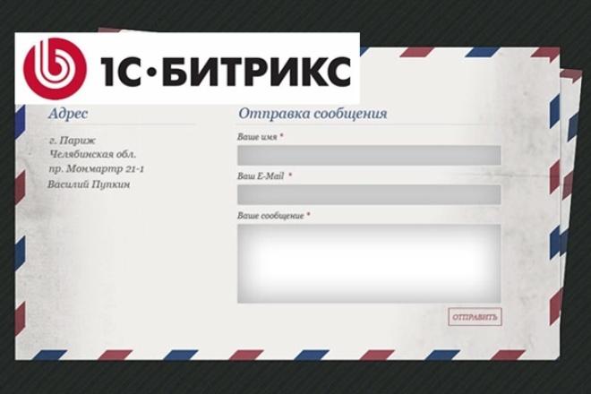 Форму обратной связи/звонка 1 - kwork.ru