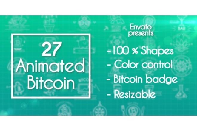 Добавлю бейдж-анимацию Bitcoin в Ваш проектМонтаж и обработка видео<br>Оптимизирую и подготовлю в Ваш проект бейдж-анимацию Bitcoin. Поменяю цвет, текст, размер. 1 бейдж = 500 руб. Исключение: - нельзя перепродавать электронную версию проекта третьим лицам. - нельзя использовать для перепродажи в сервисах Внимание! Все права на проданный проект остаются у автора (то есть у меня).<br>