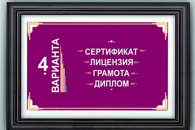 Создам 4 варианта 1 диплома, 1 сертификата, 1 грамоты, 1 лицензии 1 - kwork.ru