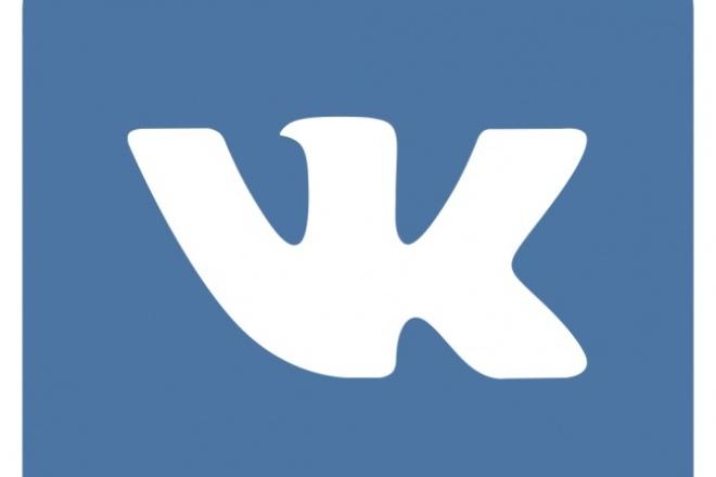 Составлю базу групп Вконтакте по Вашем критериямПродвижение в социальных сетях<br>Соберу ссылки/информацию, находящуюся в свободном доступе, на необходимые Вам группы ВК, оформлю в желаемом формате. Выполню как можно более быстро и качественно.<br>