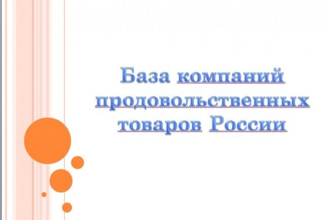 База компаний продовольственных товаров России 1 - kwork.ru