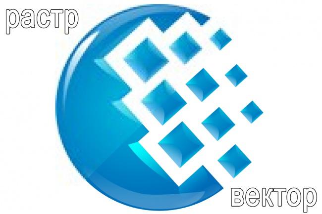 Векторизую логотип, эмблему, символику, иконкуОтрисовка в векторе<br>Векторизация логотипов, эмблем, значков, иконок, фирменных знаков, татуировок, малоцветных артов, текстур. Работа отдаётся в удобном для вас формате (.ai , .svg , .psd или другом) Подобная процедура обычно становится необходимой, если был утерян исходный безразмерный (векторный) файл изображения, либо он нуждается в обновлении или незначительном рестайлинге. Так же, обращаться к векторизации следует если вы желаете нанести логотип любимой игры или команды на футболку или кружку, поскольку, изображение должно быть в векторном формате, для лучшего качества печати. К сожалению в подавляющем большинстве случаев векторные варианты не доступны в сети. Принципиальное преимущество векторных изображений над обычными, растровыми (по типу jpg, png и пр.), состоит в отсутствии какого-либо конкретного размера в пикселях, а значит обладает идеально ровными, чёткими линиями и идеален для печати на больших плакатах, а так же занимает мало места на электронных носителях.<br>