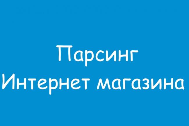 Спарсю товары для вашего интернет магазина 1 - kwork.ru