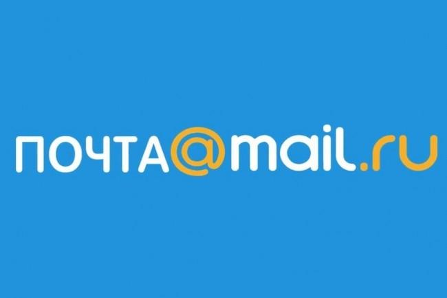 Вручную зарегистрирую 25 почтовых ящиков mail. ru с номером телефона 1 - kwork.ru