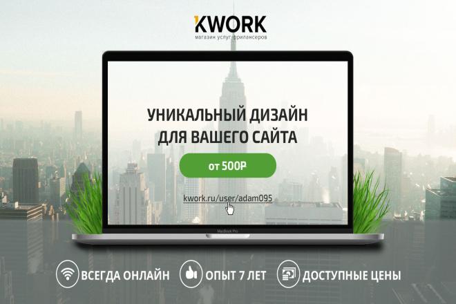 Уникальный дизайн для вашего сайта 1 - kwork.ru