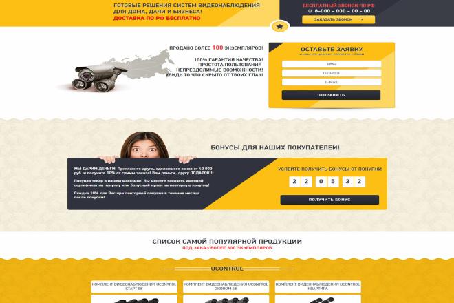 Продам лендинг - Продажа систем видеонаблюдения 34 - kwork.ru
