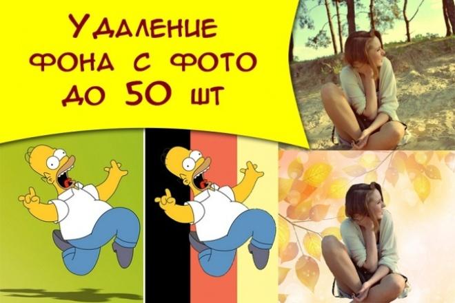 Уберу фон с фото/картинки 1 - kwork.ru