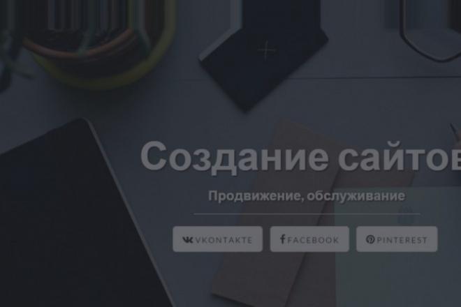 Сделаю сайт 1 - kwork.ru