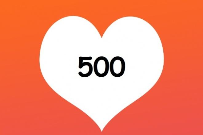 Лайки на последние фото в InstagramПродвижение в социальных сетях<br>Добавим 500 лайков на последние материалы вашего аккаунта в Instagram! Разброс лайков в случайном количестве. Срок выполнения от 1 часа до 1 дня. Высокое качество!<br>