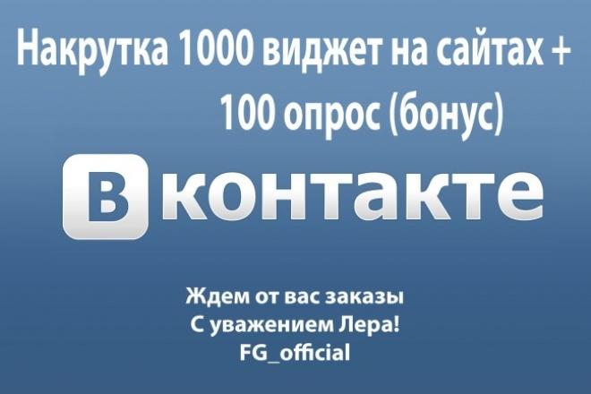 Накручиваем виджет вк на сайтах 1 - kwork.ru