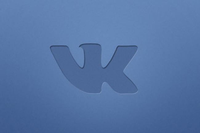 Накручу 400 человек Вконтакте-Без собачек 1 - kwork.ru