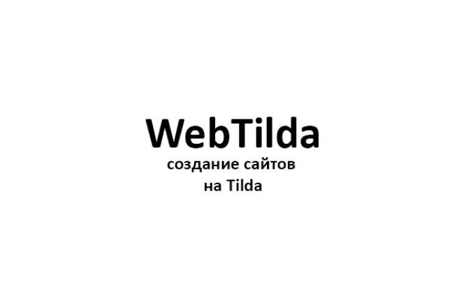 собираю сайты под ключ на Tilda 1 - kwork.ru